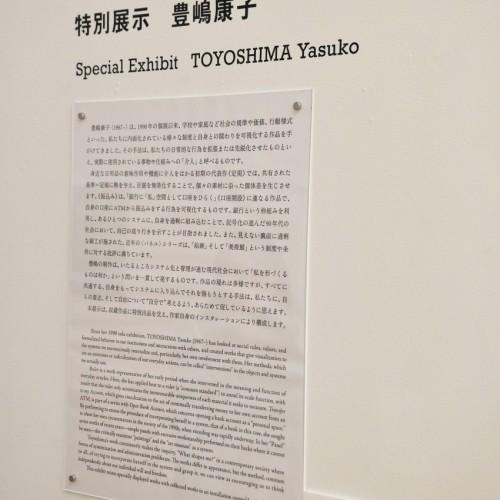 特別展示 豊嶋康子 作品情報