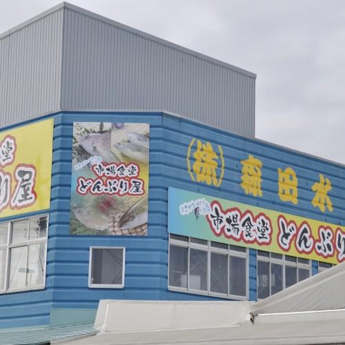 那珂湊おさかな市場 飲食店