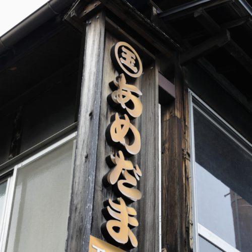 あめだま 玉力製菓