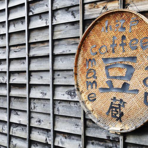 小江戸コーヒー豆蔵