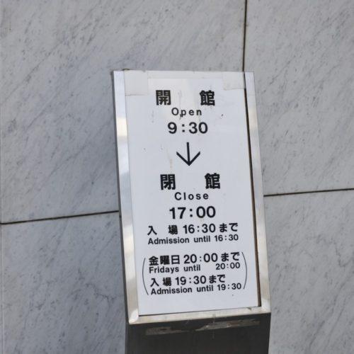 名古屋市美術館入り口(開館・閉館)