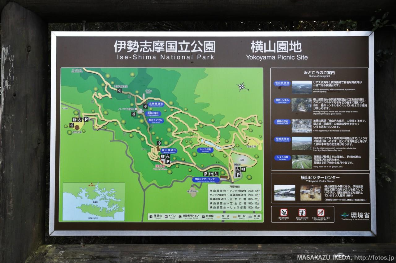 伊勢志摩国立公園 横山園地 案内図