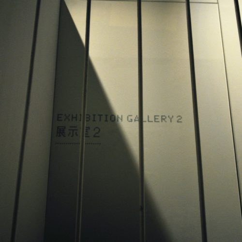 市原湖畔美術館 EXHIBITION GALLERY2 展示室2