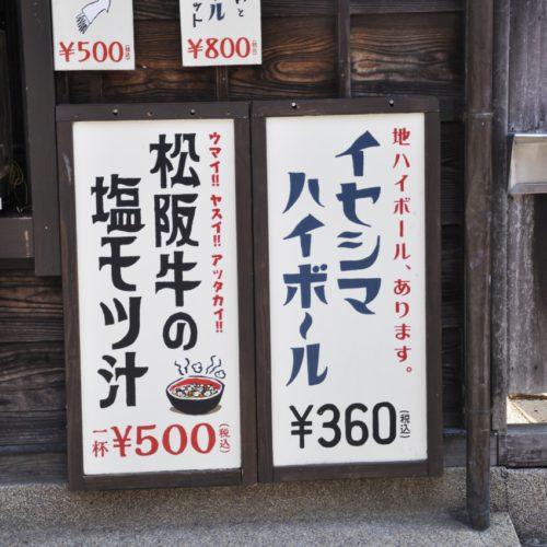 イセシマハイボール・松阪牛の塩モツ汁