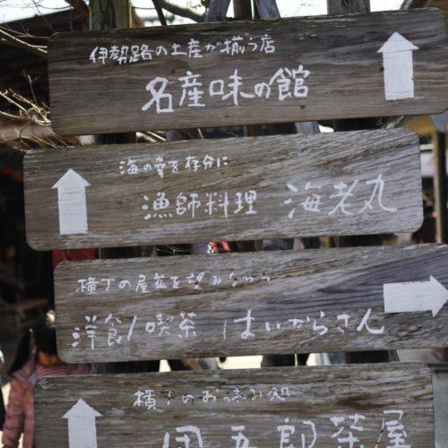 名産味の館・漁師料理海老丸・洋食喫茶はいからさん・団五郎茶屋の案内板