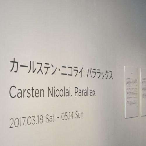 カールステン・ニコライ:パララックス Carsten Nicolai. Parallax