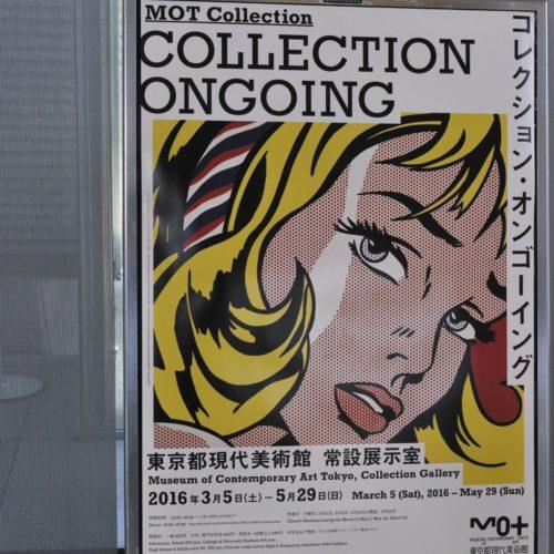 東京都現代美術館COLLECTION ONGOING(休館前の最後の常設展)