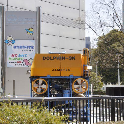 名古屋市科学館:無人探査機DOLPHIN-3K