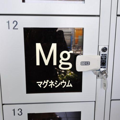 名古屋市科学館:元素記号と元素名が書かれたコインロッカー:Mgマグネシウム