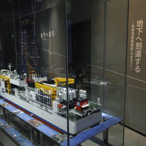 名古屋市科学館:地下へ到達する~地球深部探査船「ちきゅう」~模型