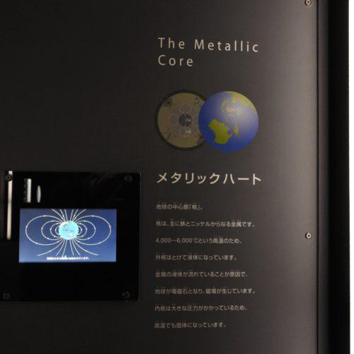 名古屋市科学館:メタリックハート(The Metallic Core)