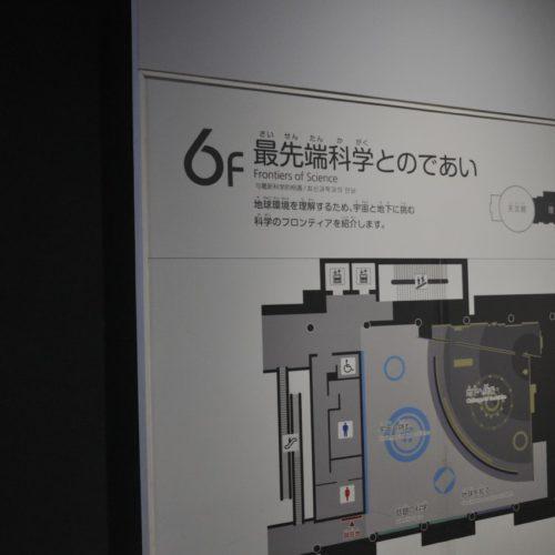 名古屋市科学館:理工館6F最先端科学とのであい