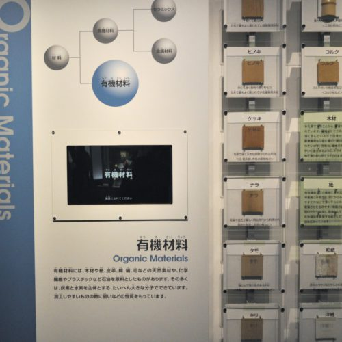 名古屋市科学館:有機材料の展示