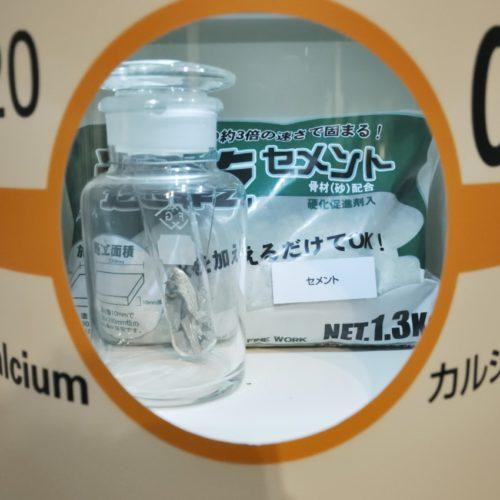 名古屋市科学館:理工館:カルシウム(Ca)と使われているセメント