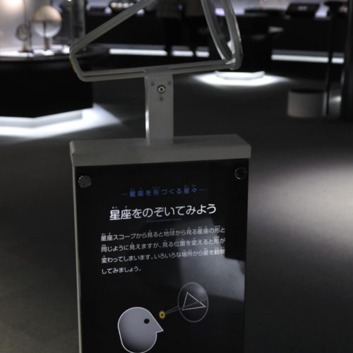 名古屋市科学館:星座をのぞいてみよう